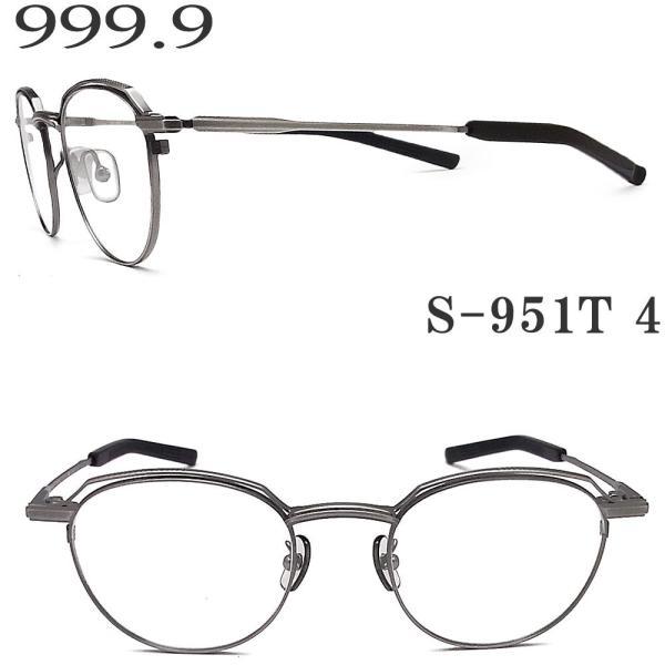 フォーナインズ 999.9 メガネ S-951T 4 眼鏡 伊達メガネ 度付き アンティークシルバー チタン メンズ レディース 男性 女性 four nines メガネ