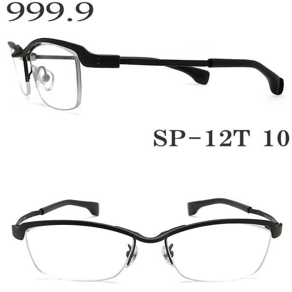 フォーナインズ 999.9 メガネ SP-12T 10 眼鏡 伊達メガネ 度付き マットブラック チタン メンズ 男性 four nines メガネ