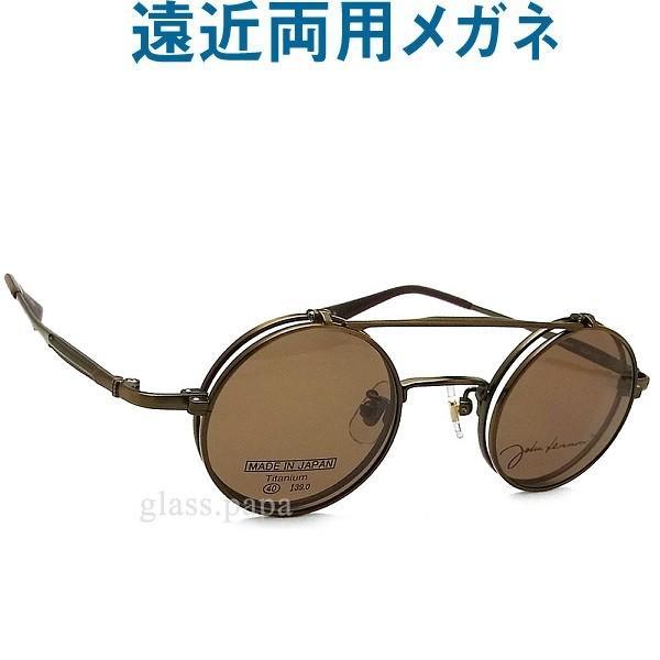 30代の頃に戻るメガネ JOHN LENNON ジョンレノン 1042-3 遠近両用メガネ安心のSEIKO・HOYAレンズ使用 老眼鏡の度数でご注文下さい 近くも見える 男性用