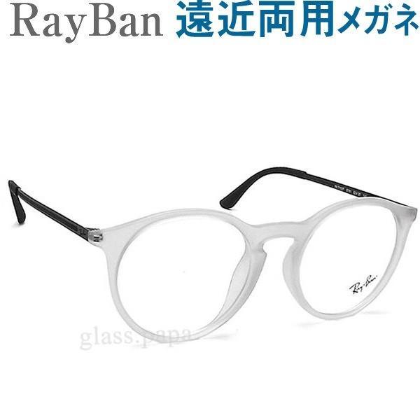 レイバン遠近両用メガネ RayBan RB7132F-5781 安心のHOYA・SEIKOレンズ使用・老眼鏡の度数で制作可