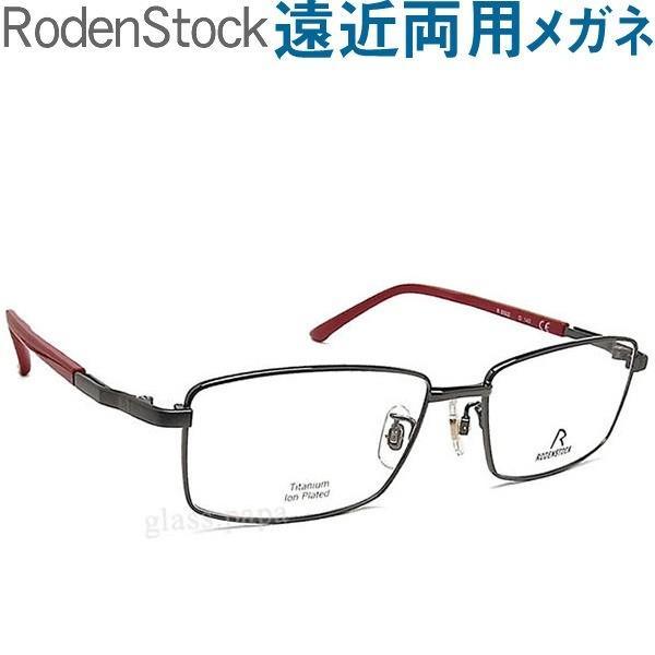 30代の頃に戻るメガネ RODEN STOCK ローデンストック 0502D 遠近両用メガネ安心のSEIKO・HOYAレンズ使用 老眼鏡の度数でご注文下さい 近くも見える