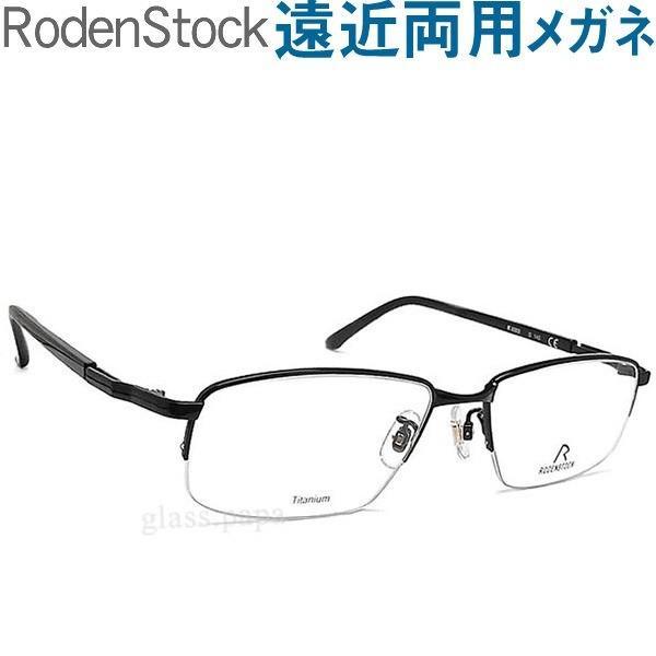 30代の頃に戻るメガネ RODEN STOCK ローデンストック 0503D 遠近両用メガネ安心のSEIKO・HOYAレンズ使用 老眼鏡の度数でご注文下さい 近くも見える