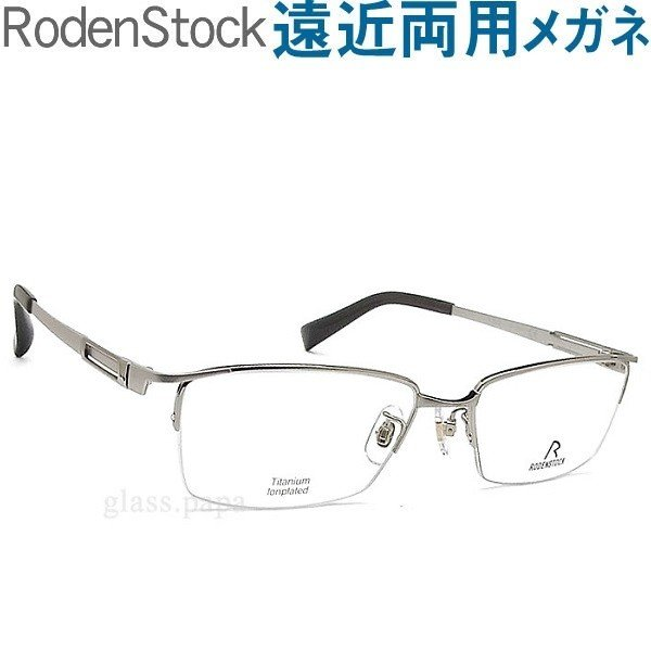 30代の頃に戻るメガネ RODEN STOCK ローデンストック 2242B 遠近両用メガネ安心のSEIKO・HOYAレンズ使用 老眼鏡の度数でご注文下さい 近くも見える