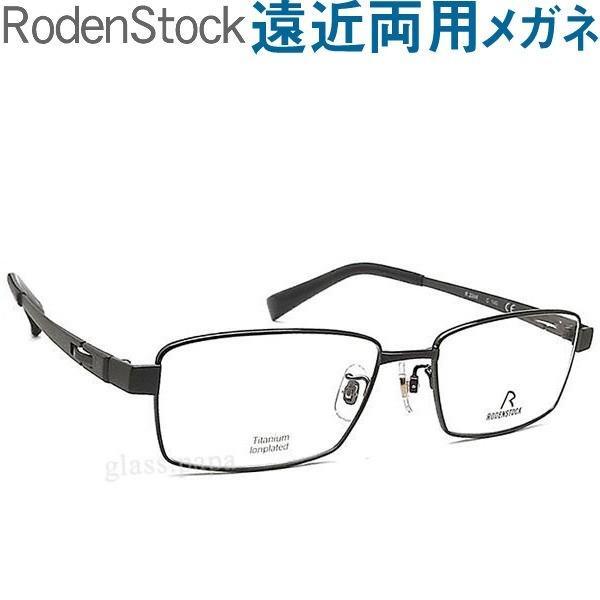 30代の頃に戻るメガネ RODEN STOCK ローデンストック 2244C 遠近両用メガネ安心のSEIKO・HOYAレンズ使用 老眼鏡の度数でご注文下さい 近くも見える