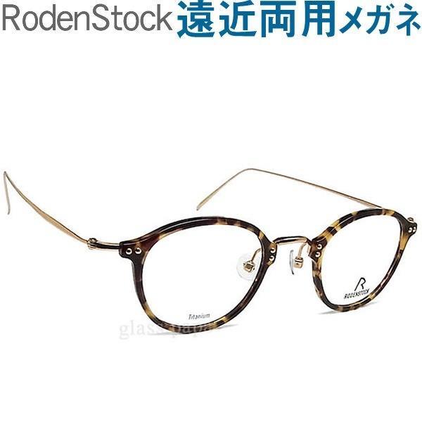 30代の頃に戻るメガネ RODEN STOCK ローデンストック 7059-C 遠近両用メガネ安心のSEIKO・HOYAレンズ使用 老眼鏡の度数でご注文下さい 近くも見える