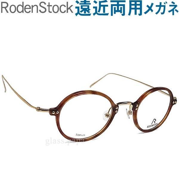 30代の頃に戻るメガネ RODEN STOCK ローデンストック 7061-B 遠近両用メガネ安心のSEIKO・HOYAレンズ使用 老眼鏡の度数でご注文下さい 近くも見える