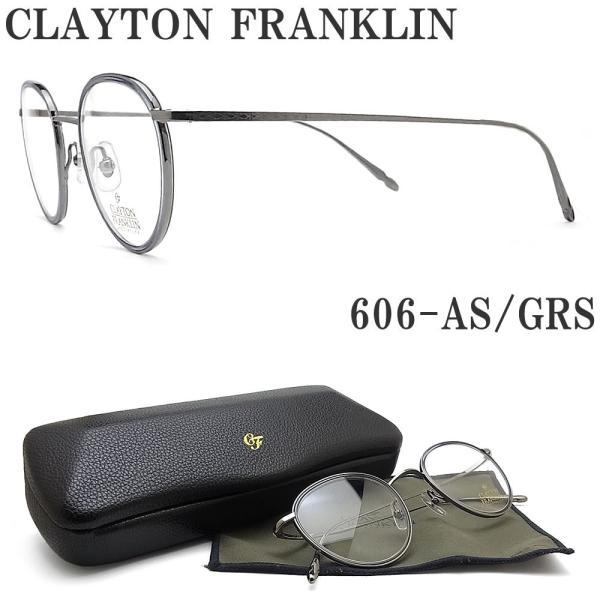 クレイトン フランクリン CLAYTON FRANKLIN メガネ 606-AS/GRS 眼鏡 クラシック 伊達メガネ 度付き アンティークシルバー メンズ レディース 男性 女性