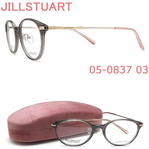 JILLSTUART ジルスチュアート メガネ フレーム 05-0837 03 眼鏡 クリアグレー×ライトゴールド ブランド 伊達メガネ 度付き レディース 女性
