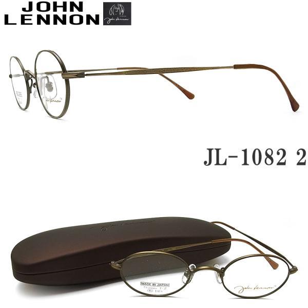 JOHN LENNON ジョンレノン メガネ フレーム JL1082 2 眼鏡 クラシック 伊達メガネ 度付き アンティークゴールド メンズ・レディース メタル