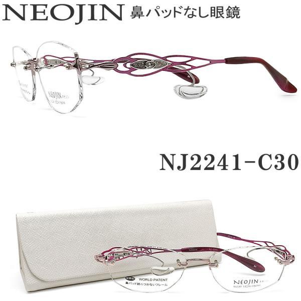 NEOJIN ネオジン メガネ NJ2241 30 鼻パッドなしメガネ フチなし 近視 老眼 遠近両用 機能性 オシャレ 眼鏡 ローズ 女性