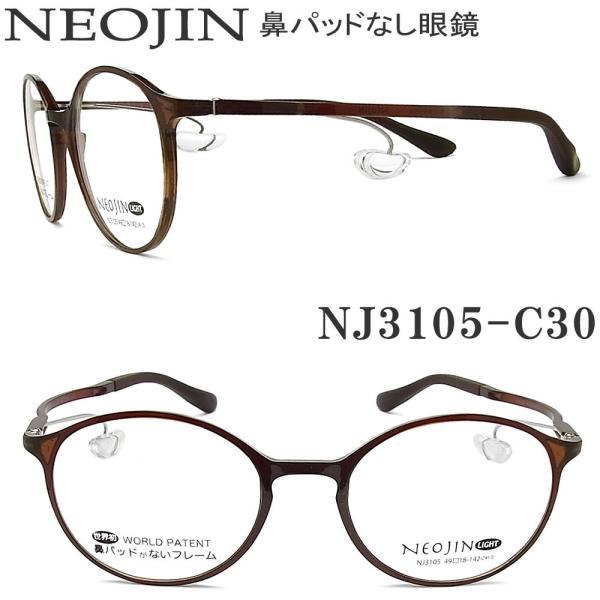 ネオジン メガネ NEOJIN NJ3105 col.30 鼻パッドがないメガネ 跡が付かない 鼻が痛い方に 近視 老眼 遠近両用 機能性 オシャレ 眼鏡 ブラウン 女性