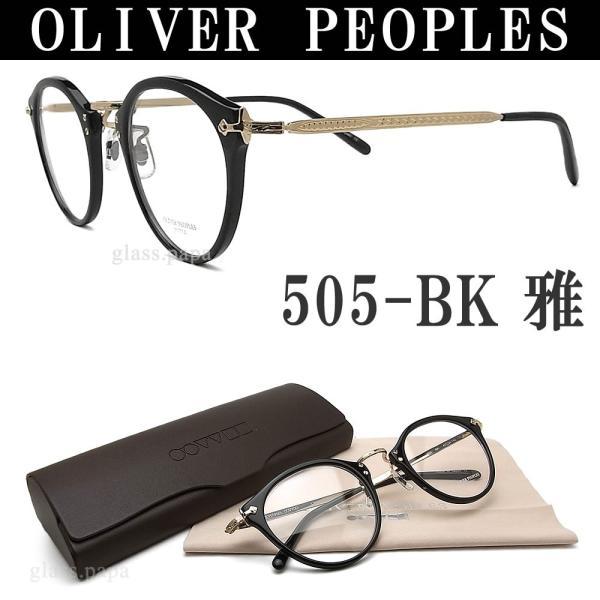 オリバーピープルズメガネ505-BK雅OLIVERPEOPLES・代引手数料