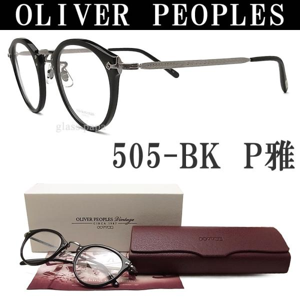 オリバーピープルズメガネ505-BKP雅OLIVERPEOPLES・代引手数料