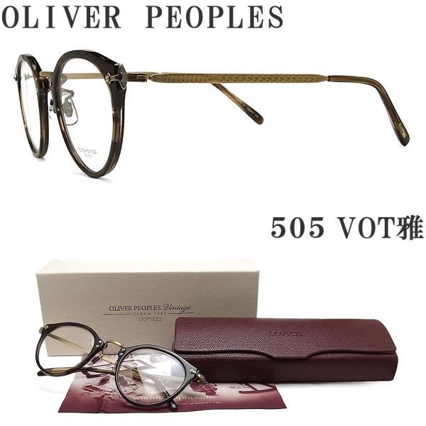 OLIVERPEOPLESオリバーピープルズメガネ505-VOT雅LimitedEditionボストン眼鏡クラシックブラウン系メ