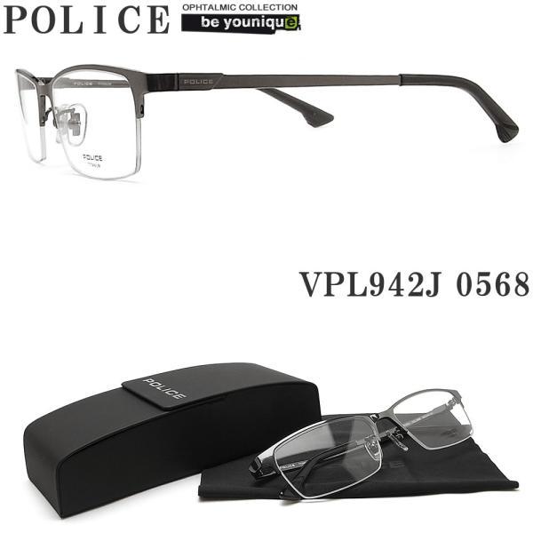 ポリス POLICE メガネ VPL942J-0568 眼鏡 ブランド 伊達メガネ 度付き 青色光カット パソコン用 メンズ・レディース 男性用・女性用 ガンメタル メタル
