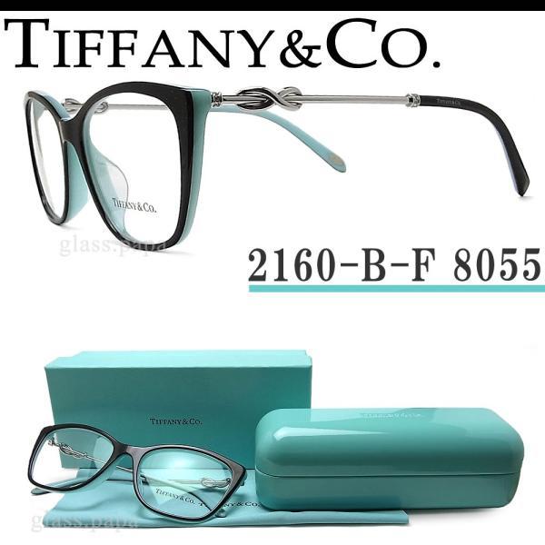 TIFFANY&Co ティファニー メガネ 2160-B-F 8055 眼鏡 伊達メガネ 度付き ブラック×シルバー レディース 女性