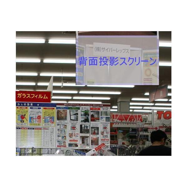 背面投影DILADハングスクリーン 60インチ 外形寸法 高さ935mm×幅1230mm×厚さ5mm(アクリル板貼付済)