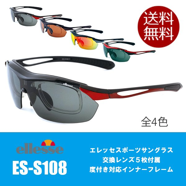 【再入荷しました】エレッセ スポーツサングラス ES-S108 度付き対応 メンズ 偏光レンズ 交換レンズ5枚 ゴルフ  マラソン ランニング サイクリング 送料無料