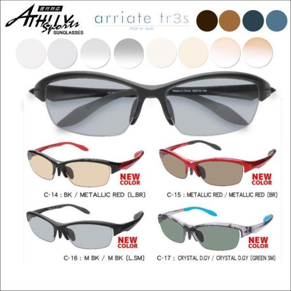 メガネ 度付き 度つき スポーツ 度付きメガネ アスリーAT6025 度付き メガネ 眼鏡 めがね 1.74超薄型レンズまで選べる度付き 調光 glasscore