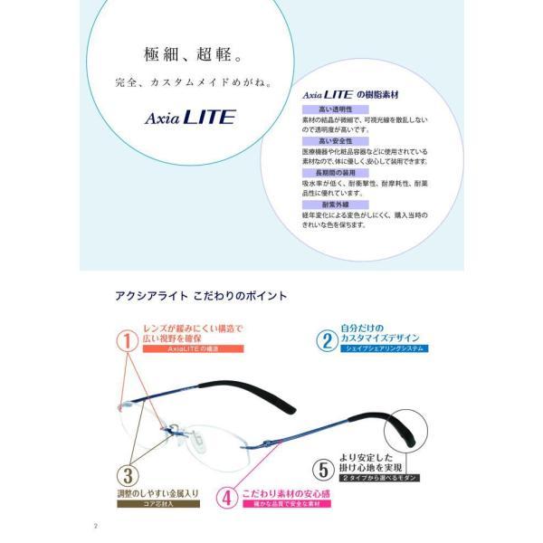 メガネ 度付き 度つき 度付きメガネ ふちなし 軽量 アクシアライト メタルタイプ エアリスト 度付きメガネ 眼鏡 めがね 単焦点1.6薄型レンズ度付き|glasscore|02
