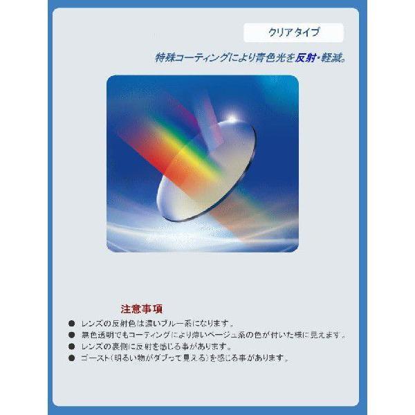 PCメガネ PC用 パソコン用 HOYA 1.6薄型非球面レンズ ブルーライトカット PCメガネレンズ|glasscore|03