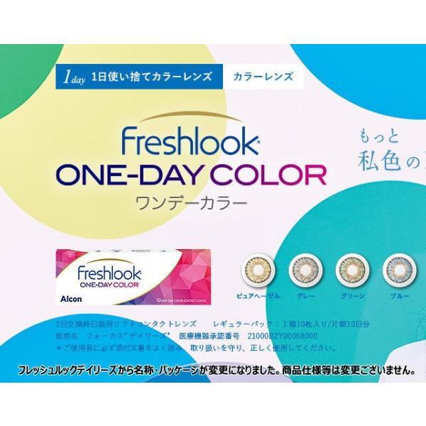 度なし 度あり ワンデー チバビジョン フレッシュルックワンデーカラー 10枚入り カラコン カラーコンタクトレンズ|glasscore