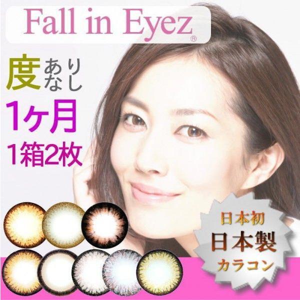 日本製 度あり 度なし 1ヶ月 フォーリンアイズ ブラウンシリーズ 1箱2枚入り カラコン カラーコンタクトレンズ|glasscore