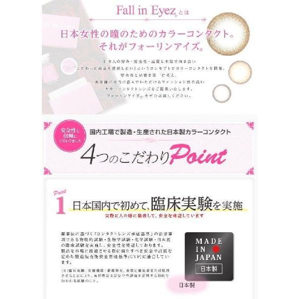 日本製 度あり 度なし 1ヶ月 フォーリンアイズ ブラウンシリーズ 1箱2枚入り カラコン カラーコンタクトレンズ|glasscore|03