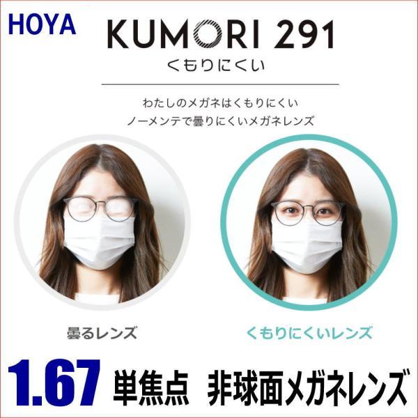 レンズ交換用 曇り防止メガネレンズ 曇り止め KUMORI291 HOYA SL903 屈折率1.67非球面レンズ 2枚1組