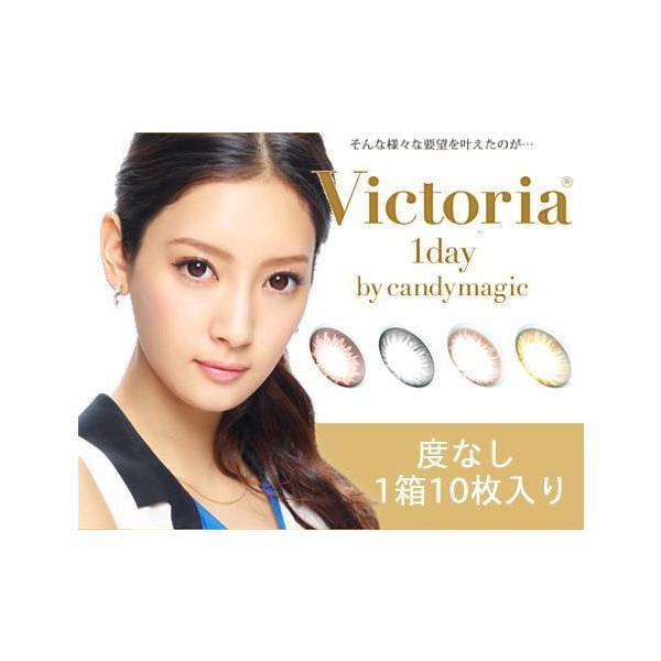度なし Victoria 1day/ヴィクトリアワンデー 1箱10枚入り カラコン カラーコンタクトレンズ|glasscore