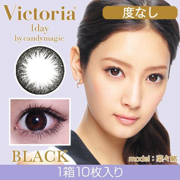 度なし Victoria 1day/ヴィクトリアワンデー 1箱10枚入り カラコン カラーコンタクトレンズ|glasscore|02