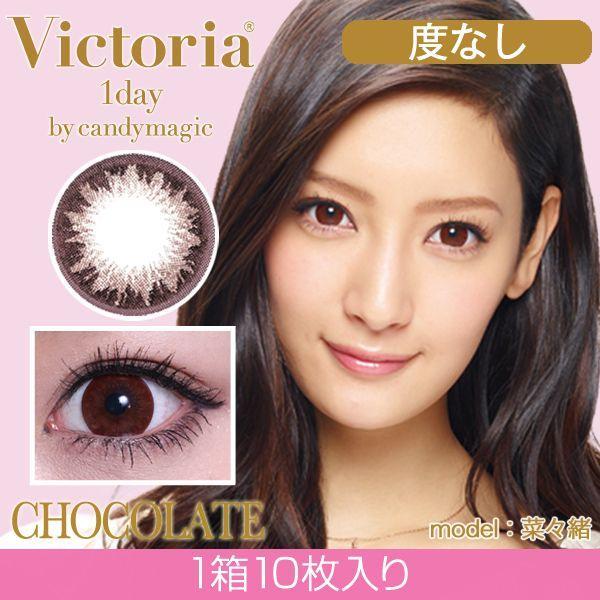 度なし Victoria 1day/ヴィクトリアワンデー 1箱10枚入り カラコン カラーコンタクトレンズ|glasscore|04