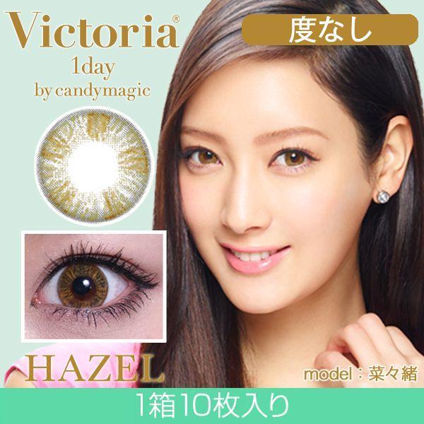 度なし Victoria 1day/ヴィクトリアワンデー 1箱10枚入り カラコン カラーコンタクトレンズ|glasscore|05