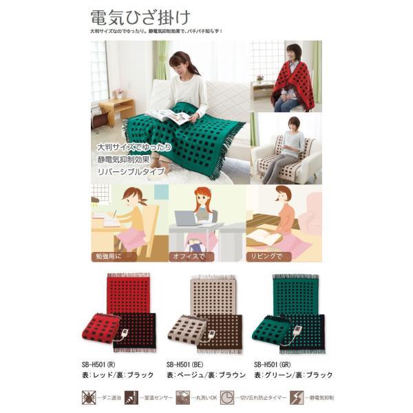 椙山紡織 電気ひざ掛け SB-H501