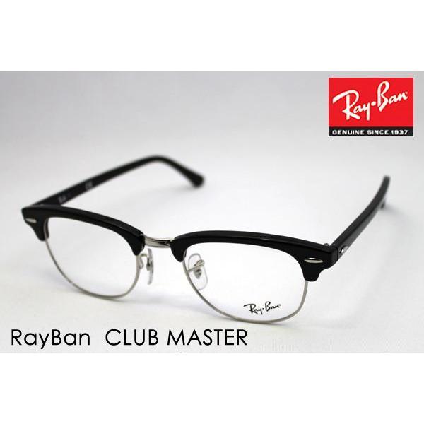 レイバン メガネ 大ヒットモデル Ray-Ban クラブマスター 伊達メガネ RX5154 2000|glassmania
