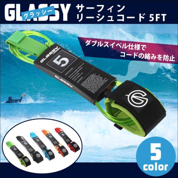 リーシュコード 5 5ft サーフィン リーシュ サーフボード ショートボード ミニボード レトロフィッシュ 5フィート GLASSY グラッシー glassysurf