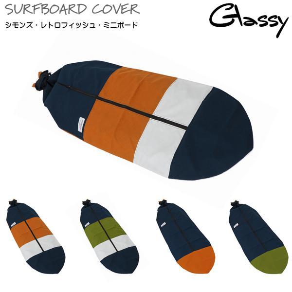 サーフボードケース サーフィン ボードケース ソフトケース サーフボードカバー シモンズ レトロフィッシュ ミニボード ショートボード GLASSY グラッシー|glassysurf