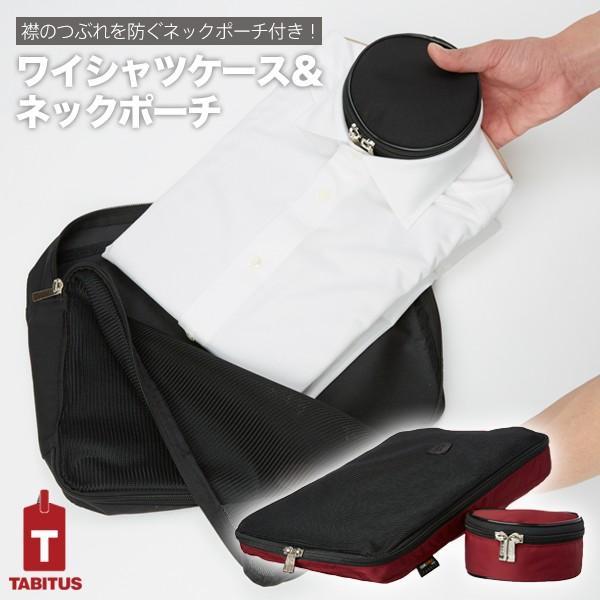 ワイシャツケース&ネックポーチ 1枚用 TABITUS/タビタス[JA] ポイントアップ対象
