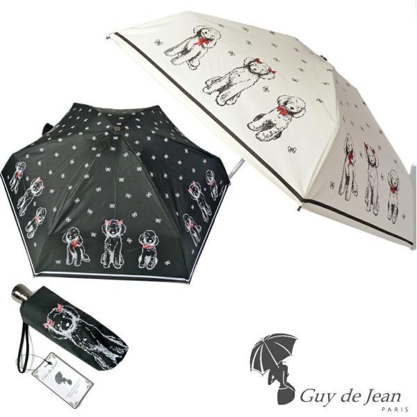 GUY DE JEAN ギ・ド・ジャン ドッグ 雨傘 折傘 3つ折傘 ワンタッチ ジャンプ傘 3027 DOG<br>犬 イヌ 傘 レディース guy de jean シャンタル トーマス パリ