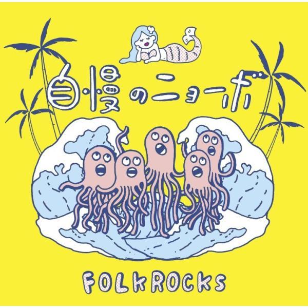 自慢のニョーボ/folkrocks|glim