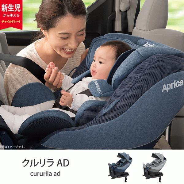 チャイルドシート新生児乳児幼児アップリカクルリラADISOFIXシートベルトクルリラADベッド横apricacuruliraAD