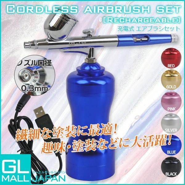 エアーブラシ&コンプレッサーセット 充電式 ノズル口径0.3mm コードレス エアブラシ スプレーガン コンプレッサー|glmall