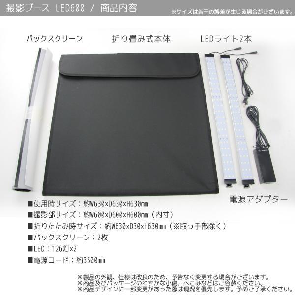 撮影ブースLED600 / テントブース 商品撮影 小物撮影に最適