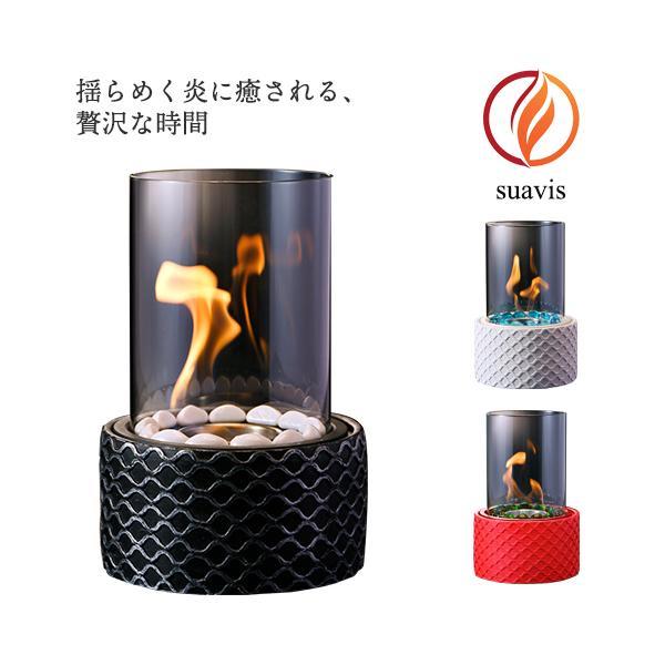 |眠れる 1/fゆらぎ バイオエタノール暖炉 SUAVIS(スアビス) 有害物質が出ない安心・安全で…