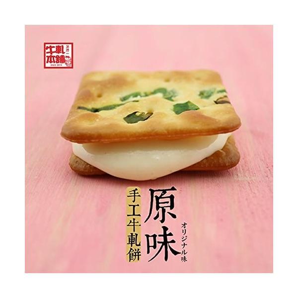 台湾手土産 ヌガー ビスケット 夜更かし デザート 職人手作り (ミックス味)牛軋糖 ぬがー ヌガー 飴|global-work|02