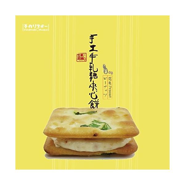 台湾手土産 ヌガー ビスケット 夜更かし デザート 職人手作り (ミックス味)牛軋糖 ぬがー ヌガー 飴|global-work|05