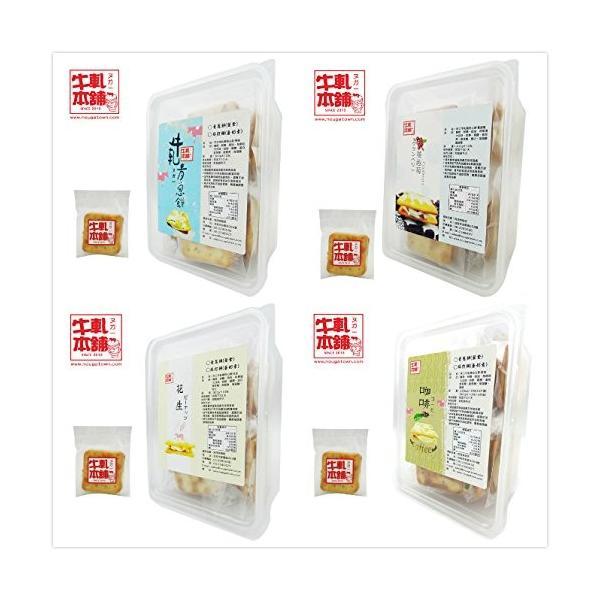 台湾手土産 ヌガー ビスケット 夜更かし デザート 職人手作り (ミックス味)牛軋糖 ぬがー ヌガー 飴|global-work|09