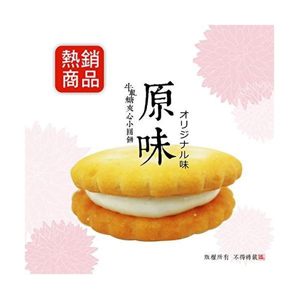 台湾人気 ヌガー ビスケット ぬがー 夜食 クッキー 癖になる (オリジナル味) ヌガー 牛軋糖 飴|global-work