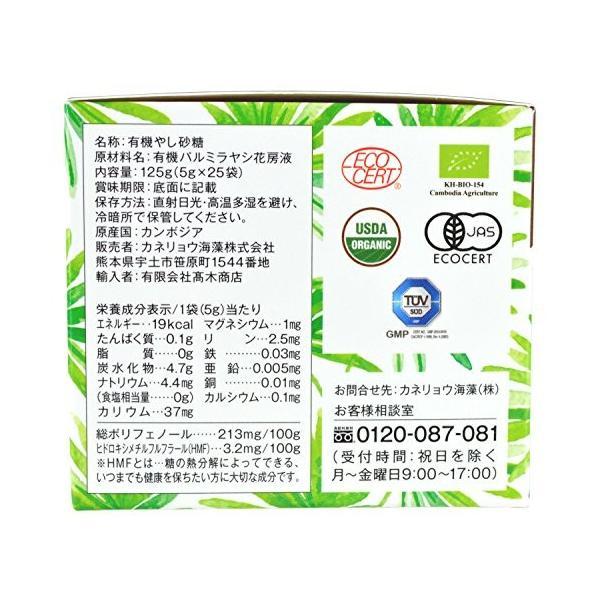 カネリョウ海藻 オーガニック パームシュガー 幸せの黄色いお砂糖 125g (5g × 25袋)|global-work|05