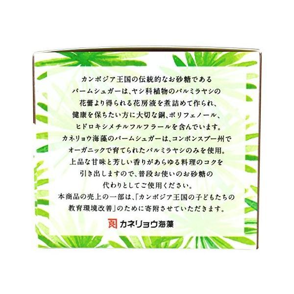 カネリョウ海藻 オーガニック パームシュガー 幸せの黄色いお砂糖 125g (5g × 25袋)|global-work|06